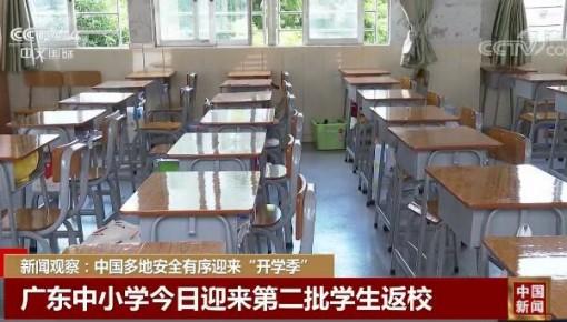 """新闻观察:中国多地安全有序迎来""""开学季"""""""