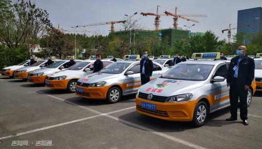 """长春市出租车将统一服务标准  欲实现""""双提升""""目标"""