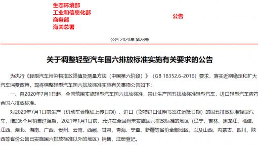 四部门:7月1日起全国禁止生产
