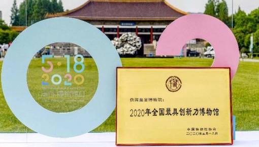 """伪满皇宫博物院荣获2020年中国博物院协会 """"最具创新力博物馆""""称号"""