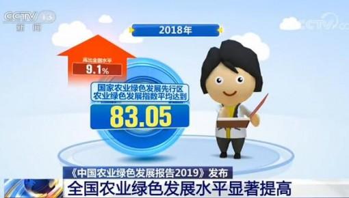 《中國農業綠色發展報告2019》發布 全國農業綠色發展水平顯著提高