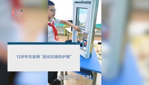 代表中国摘得国际金奖!小学生的这个发明厉害了...