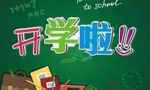 延吉市确定开学复课时间!