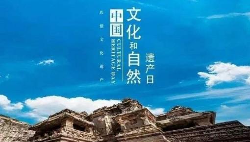 """2020年""""文化和自然遺產日""""非遺活動啟幕 """"非遺購物節""""助力脫貧"""