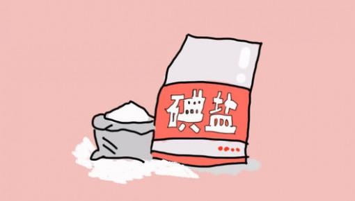 古人沒有碘鹽 怎么解決大脖子病?