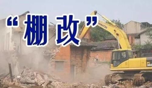 吉林省今年计划改造1.8万套城市棚户区