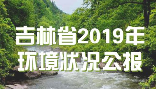 """吉林省2019年環境狀況""""體檢""""報告出爐!生態環境質量持續改善"""
