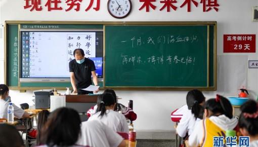 吉林市城區高三學生返校復課