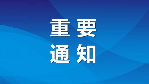 @長春市的家長們 6月16日和17日記得網上報名!