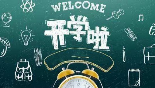 長春市小學一、二年級開學通知!