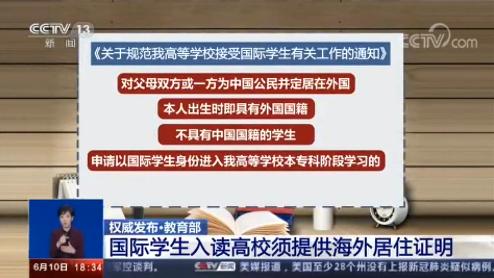教育部:嚴格國際學生入讀高校本專科資格申請