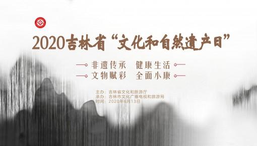 """吉林省開展""""文化和自然遺產日""""網絡活動"""