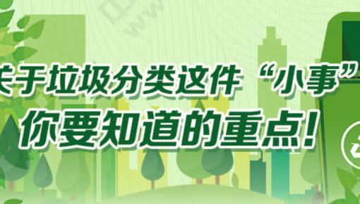 """【評新而論·大國經彩】一圖了解丨關于垃圾分類這件""""小事"""" 你要知道的重點!"""