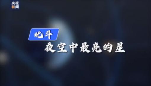 """微視頻丨北斗——夜空中最亮的""""星"""""""