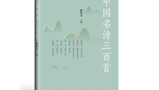 發掘中國詩歌之美:《中國名詩三百首》出版