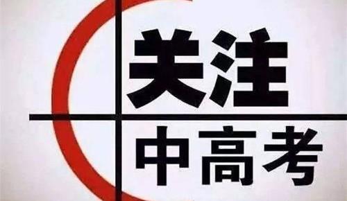 期末考、中高考时间是否作调整?北京教委权威解答6问