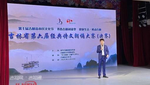 吉林省第六届诗文朗诵大赛决赛在长春举行