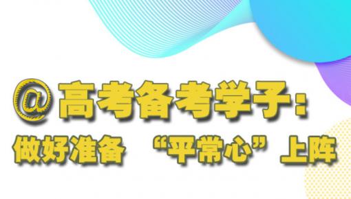 """@高考备考学子:做好准备 """"平常心""""上阵"""