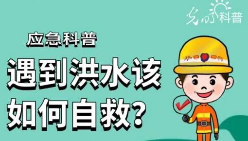【应急科普】汛期来临,遇到洪水险情如何自救?
