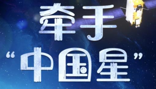 """新华网评:牵手,""""中国星"""""""