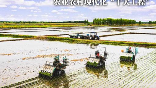 """""""84549""""发展计划、""""十大工程"""",吉林省""""三农""""工作列出""""目标清单"""""""