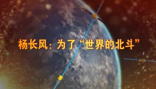 """杨长风:为了""""世界的北斗"""""""