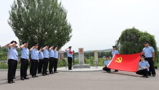 吉林长白出入境边防检查站开展庆祝建党99周年系列活动
