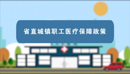 7月1日起,省直医保待遇政策调整了!