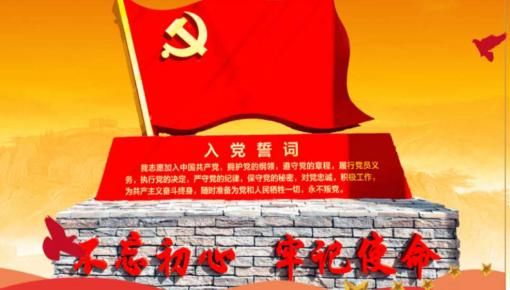 H5丨重温入党誓词 庆祝党的生日