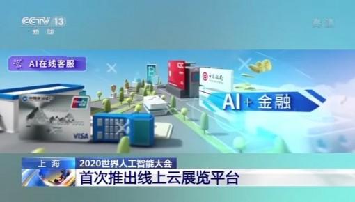 上海舉行2020世界人工智能大會 首次推出線上云展覽平臺