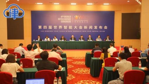 第四屆世界智能大會將于6月23日在津開幕