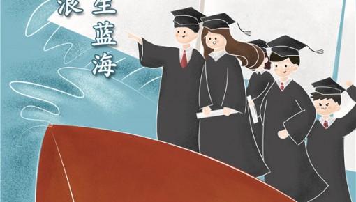 致青春:乘風破浪,開辟人生藍海