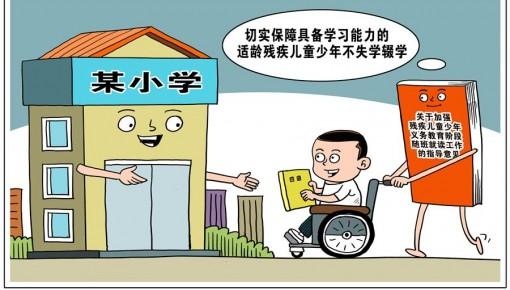 教育部:切實保障具備學習能力的適齡殘疾兒童少年不失學輟學
