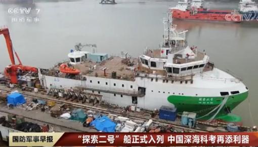 """""""探索二號""""船正式入列 中國深海科考再添利器"""