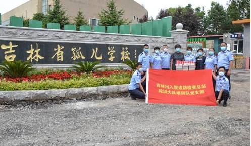 """吉林边检总站与吉林省孤儿学校搭起一座""""爱心桥"""""""