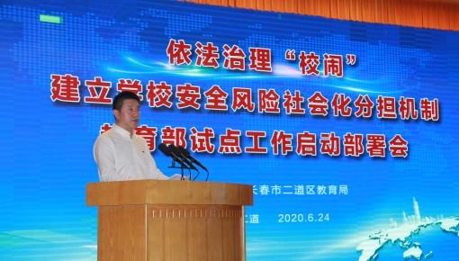 吉林省首个校园纠纷人民调解委员会在长春市成立