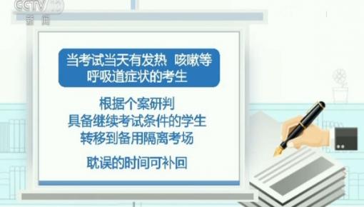 教育部:今年高考报名人数达1071万 细化考场防疫举措