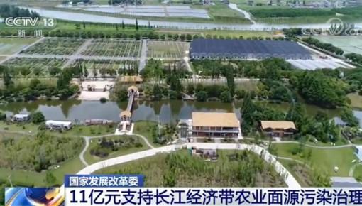 国家发展改革委:11亿元支持长江经济带农业面源污染治理
