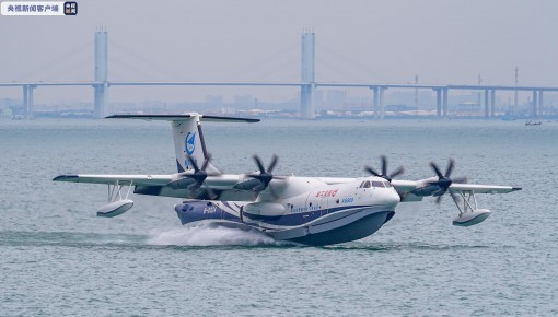 """独家视频丨大型水陆两栖飞机""""鲲龙""""AG600海上首飞成功"""