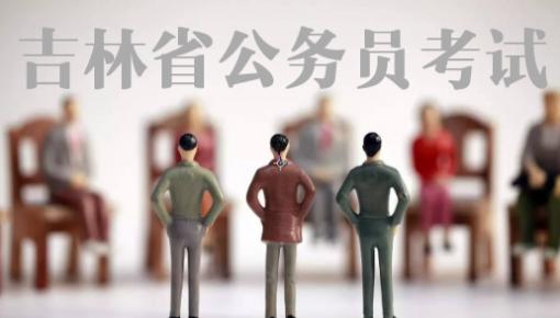 2020吉林省公务员考试公告发布!