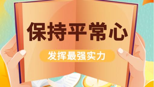 【加油!高考生】系列图解之考生心态篇