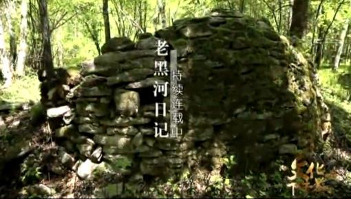 老黑河日記(七)