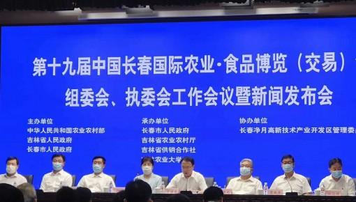 第十九届中国长春国际农业·食品博览(交易)会将于8月14日举行