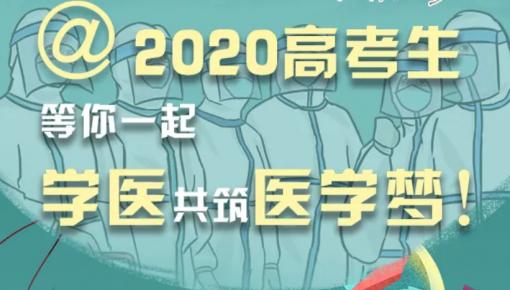图表丨@2020高考生,等你一起学医共筑医学梦!