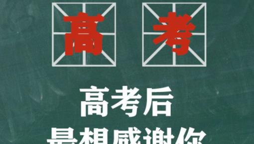 中国人的故事丨暖镜头:高考后,最想感谢你