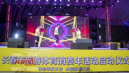 长春市旅游体育消费年活动9日晚启动