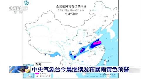 中央气象台发布暴雨黄色预警 安徽、江苏、重庆等地部分地区有大暴雨