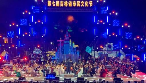 第七屆吉林省市民文化節暨長春市系列活動啟動