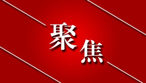延伸产业链条 助推高质量发展