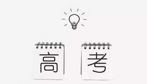 吉林省2020年高考成绩可查询!
